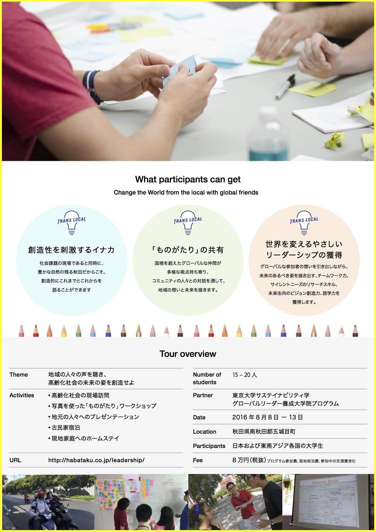 _trans-leader-jp-160702_benefit