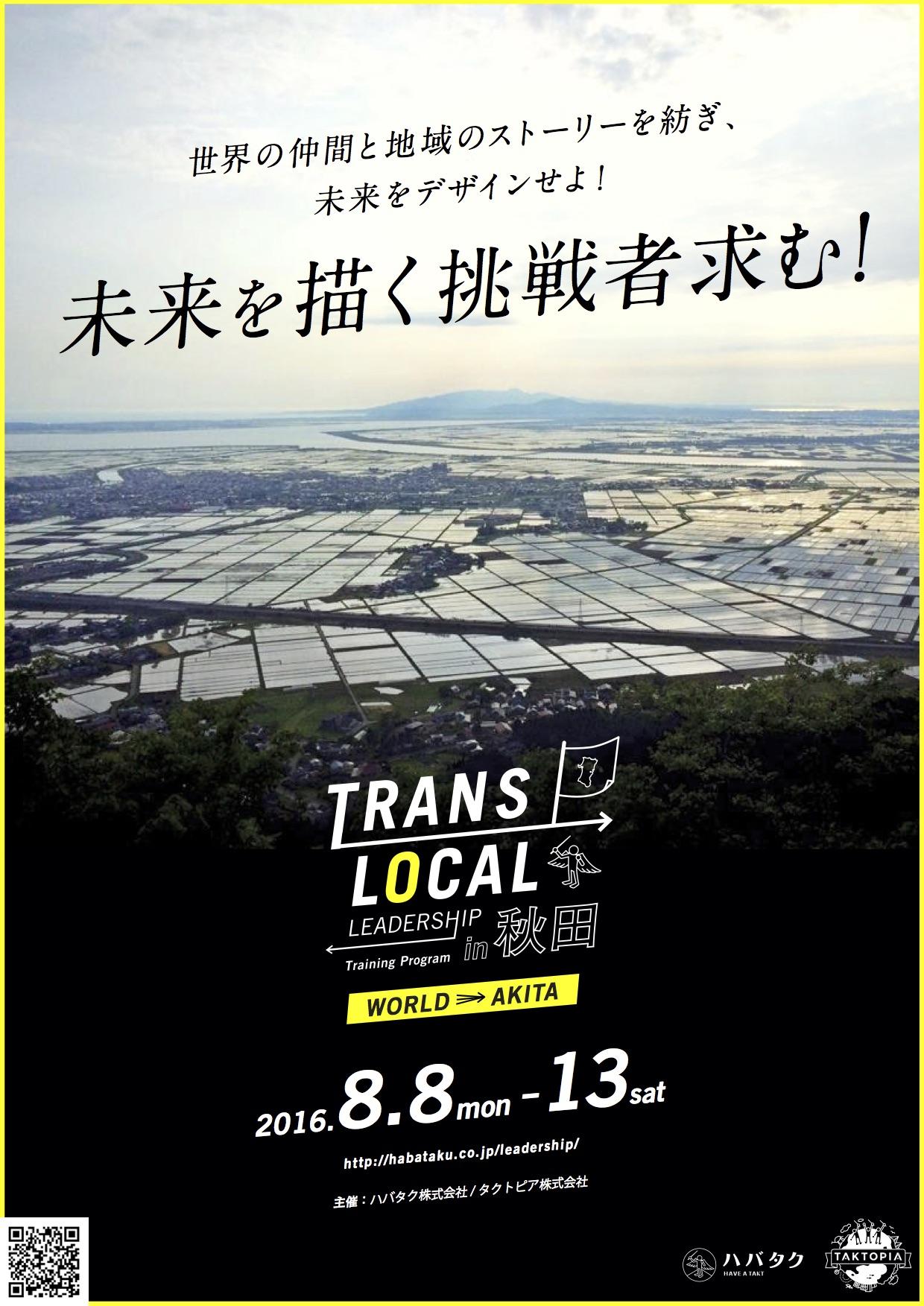 _trans-leader-jp-160702_top